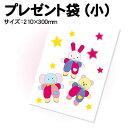 アーテック プレゼント袋(小)(001507)