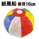 アーテック 紙風船 直径16cm(002468)
