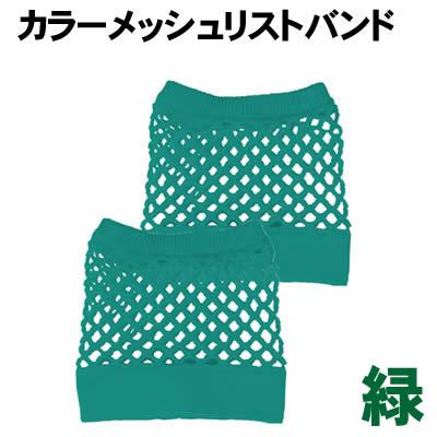 アーテック カラーメッシュリストバンド 緑(002772)