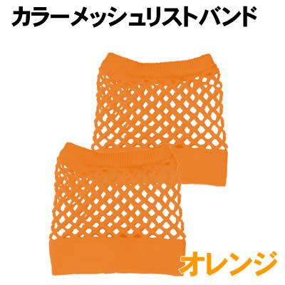 アーテック カラーメッシュリストバンド オレンジ(002773)