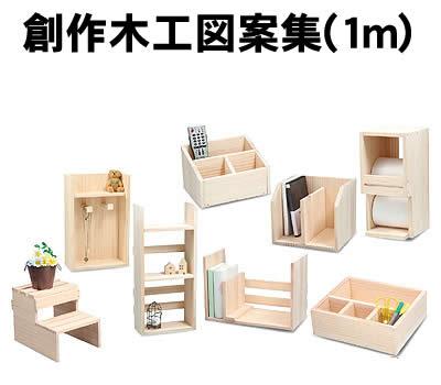 アーテック 創作木工図案集(1m)(005195)