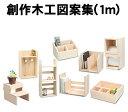 【個人宅配送不可】アーテック 創作木工図案集(1m)(005195)