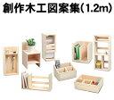 【個人宅配送不可】アーテック 創作木工図案集(1.2m)(005196)