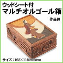 アーテック ウッドシート付マルチオルゴール箱(005251)