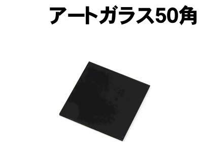 アーテック アートガラス 50角(013513)