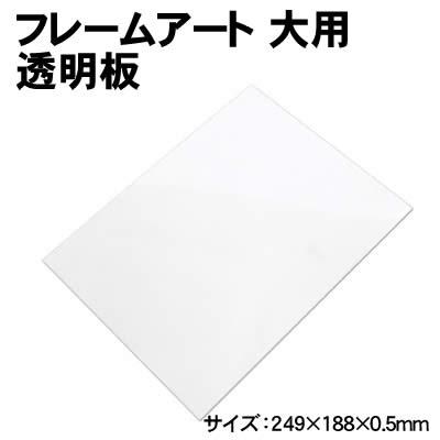 アーテック フレームアート 大 用 透明板(013645)