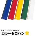 アーテック カラーセロハン 黄(014003)