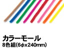 【個人宅配送不可】アーテック カラーモール 8色組(6φx240mm)(046556)