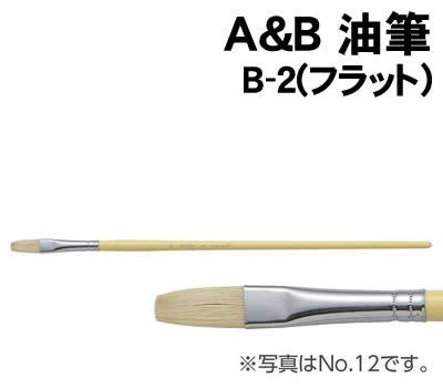 アーテック A&B 油筆 B-2(フラット)(144000)