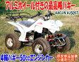 アルミホイル装備の最高峰四輪バギーHJ50STホワイト(50ccBIGボディ)