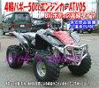 4輪バギーATV05(50ccBIGボディ)ミニカー登録OK 公道走行可