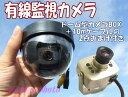 有線防犯カメラ(ドーム型カメラBOX+10mケーブルのおまけ付)