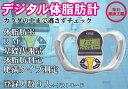 【在庫処分】デジタル体脂肪計(MCE-3068)