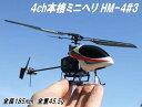 【大幅値下げ!処分特価】4ch本格ミニヘリHM-4#3