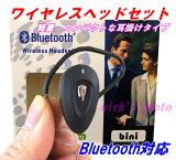 Bluetooth対応ワイヤレスヘッドセットbini