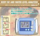 【在庫処分】体脂肪水分計ウォーターレベルアナライザー(BGW-039)