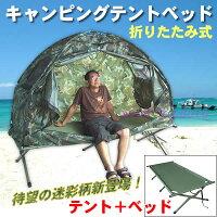 折りたたみ式キャンピングテントベッド(迷彩柄)■寝心地最高!海や山、キャンプで大活躍!
