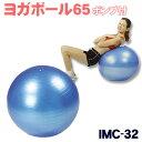 ヨガボール65 ポンプ付(IMC-32)