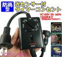 光センサー付タイマーコンセント(CDS24)