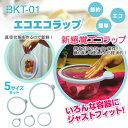 ■新感覚エコラップ■いろんな容器にジャストフィット!エコエコラップ 5サイズセット(BKT-01)