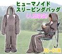 人型シェラフ着ながらにして自由に動ける!【送料無料】ヒューマノイドスリーピングバッグ(DS-03M)