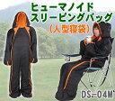人型シェラフ着ながらにして自由に動ける!【送料無料】ヒューマノイドスリーピングバッグ(DS-04M)