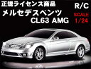 メルセデスベンツ CL63 AMGラジコン 1/24スケール