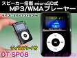 スピーカー搭載microSD式 MP3プレーヤー(DT-SP08) ブラック