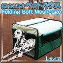 折りたたみ式ペットハウス【Lサイズ】a06588