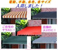 【送料無料・代引き不可】手動オーニングテント(幅2.95m×張出2m)オレンジ