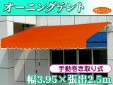 【・代引き不可】手動オーニングテント(幅3.95m×張出2.5m)オレンジ【smtb-s】