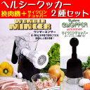 【在庫処分】ヘルシークッカー2種セット(ワンダーミンサー+サイクロンチョッパー)
