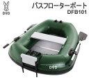 【メーカー直送・代引き不可】DOPPELGANGER バスフローターボート DFB101