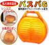 風呂湯保温器バスパG(go870100)