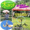 日傘、雨傘をさしながら両手ハンドルで自転車に乗れるサイクル傘スタンド 木かげ