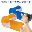 UVカットビーチサンシェード(MCZ-5200)