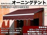 【・代引き不可】手動オーニングテント(幅2.95m×張出2m)ワインレッド