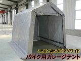 【代引き不可】バイク用ガレージテント(3m×2.4m×2.4m)