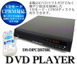 CPRM対応DVDプレーヤー(DS-DPC207BK)