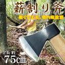 薪割り斧 全長75cm 特大ハンドアックス