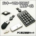 【在庫処分】テンキー・マウス・USBハブ・LANケーブル4点セット