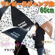 ワンピース60cmジャンプ傘