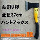 薪割り斧【全長37cm】ハンドアックス