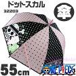 ワンピース ドットスカル(32203)【キャラクター傘/55cm】