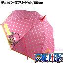 ワンピース チョッパーラブリードット(32205)【キャラクター傘/55cm】