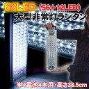 【在庫処分】68LED大型非常灯ランタン(56+12LED・単1電池4本用・高さ38.5cm)