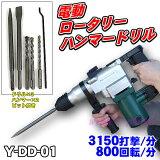 電動ロータリーハンマードリル(Y-DD-01)