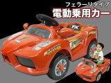電動乗用カーFB(FB7000)