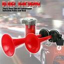 【在庫処分】エアーホーン+コンプレッサー付(Air Horns/HT-202)