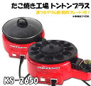 【取り寄せ品】たこ焼き工場 トントン プラス(KS-2650)